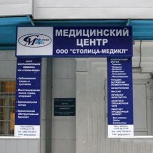 Медицинские центры Ростова