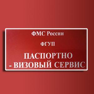 Паспортно-визовые службы Ростова
