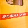 Аварийные службы в Ростове