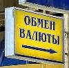 Обмен валют в Ростове