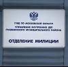 Отделения полиции в Ростове