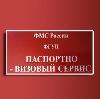 Паспортно-визовые службы в Ростове