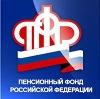 Пенсионные фонды в Ростове