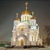 Религиозные учреждения в Ростове