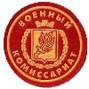 Военкоматы, комиссариаты в Ростове