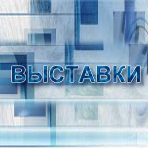 Выставки Ростова