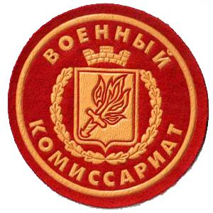 Военкоматы, комиссариаты Ростова